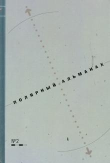 Полярный альманах №2 - Хотимский, Машкова-Хоркина, Беляев