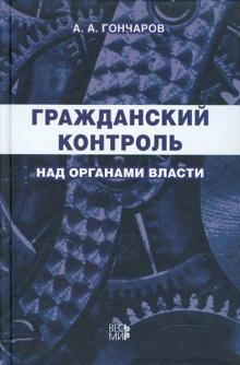 Гражданский контроль над органами власти - Андрей Гончаров