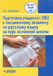 Подготовка учащихся с ОВЗ к письменному экзамену по русскому языку за курс основной школы. ФГОС