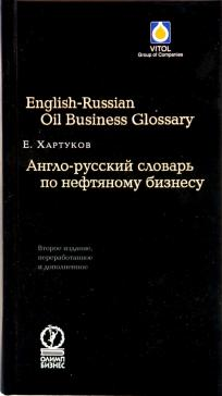 English-Russian Oil Business Glossary