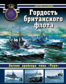 Гордость британского флота. Легкие крейсера типа Таун - Сергей Патянин
