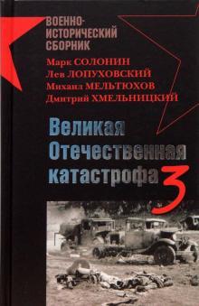 Великая Отечественная катастрофа-3 - Г. Пернавский