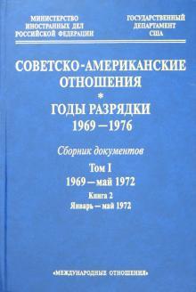 Советско-американские отношения. Годы разрядки. 1969-1976: сборник документов. Том 1. Книга 2