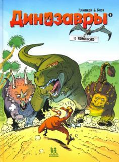 Динозавры в комиксах. Том 1