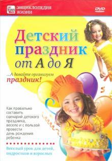 Детский праздник от А до Я (DVD)
