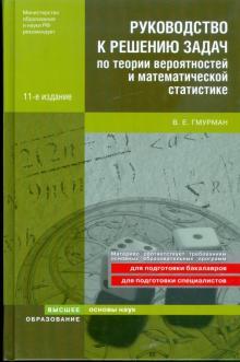 Решение задач гмурман руководство к решению задач задачи и решения по физике электричество