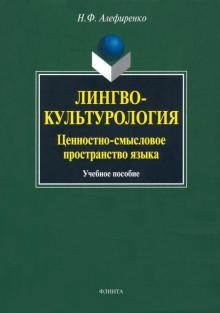 Лингвокультурология: ценностно-смысловое пространство языка. Учебное пособие
