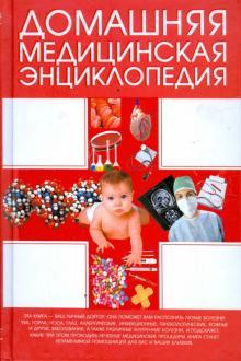 Домашняя медицинская энциклопедия - Борис, Гончарик, Карпов
