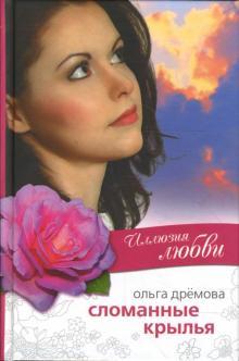 Сломанные крылья - Ольга Дремова