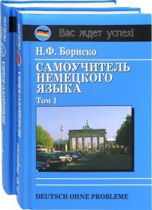 Deutsch ohne Probleme! Самоучитель немецкого языка (в 2-х томах)