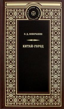 Русский литературный архив