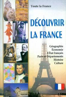 Вся Франция. Откройте для себя Францию. Книга для чтения на французском языке с тестами