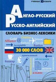 Англо-русский, русско-английский словарь бизнес-лексики. 30 000 слов - Наталья Кравченко