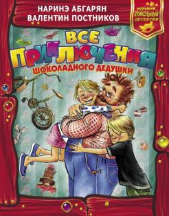 Наринэ Абгарян - Все приключения Шоколадного дедушки обложка книги