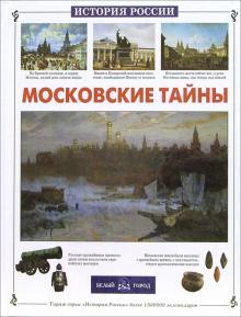 Московские тайны