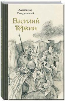 Александр Твардовский - Василий Теркин обложка книги