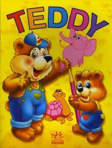 TEDDY: Раскраска (дикие животные)