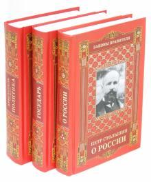 Законы правителя (комплект из 3 книг) - Аристотель, Макиавелли, Столыпин