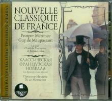 Классическая французская новелла (на французском языке) (CDmp3)