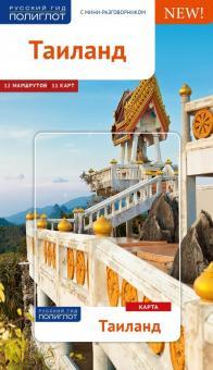 Таиланд. Путеводитель с картой