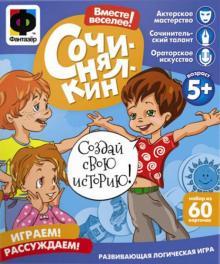"Игра ""Сочинялкин"" 60 карточек (201001)"