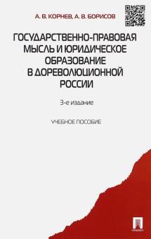 Государственно-правовая мысль и юридическое образование в дореволюционной России