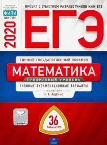 ЕГЭ-20 Математика. Профильный уровень. Типовые экзаменационные варианты. 36 вариантов