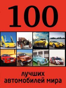 100 лучших автомобилей мира