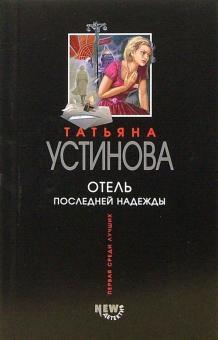 Отель последней надежды - Татьяна Устинова