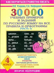 30000 учебных примеров и заданий по русскому языку