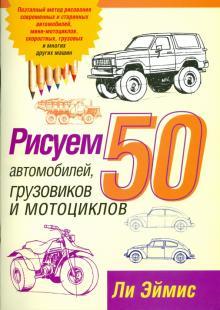 Рисуем 50 автомобилей, грузовиков и мотоциклов