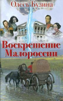 Воскрешение Малороссии