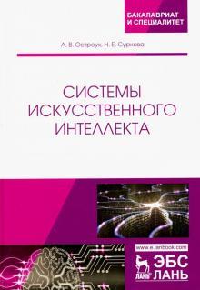 Системы искусственного интеллекта - Остроух, Суркова