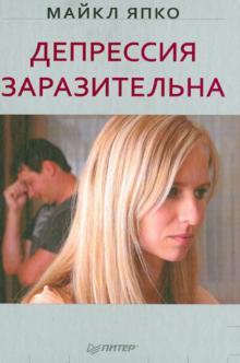 """Книга: """"Депрессия заразительна"""" - Майкл Япко. Купить книгу, читать ..."""