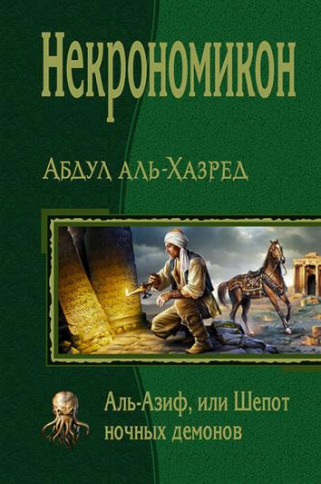 Некрономикон. Аль Азиф, или Шёпот ночных демонов