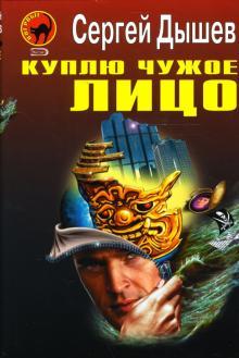 Куплю чужое лицо - Сергей Дышев