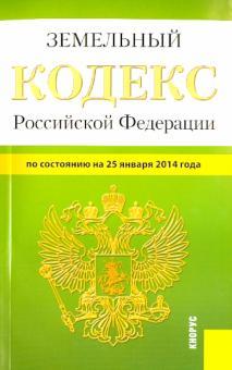 Земельный кодекс Российской Федерации по состоянию на 25 января 2014 г.