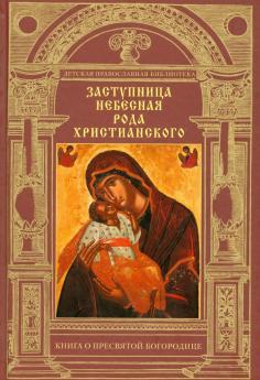 Детская православная библиотека