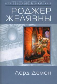 Лорд Демон: Фантастический роман