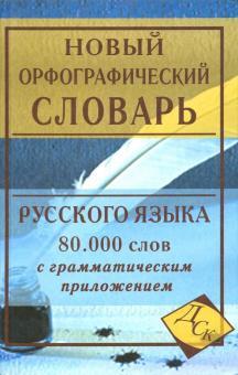 Новый орфографический словарь русского языка с грамматическим приложением. 80 000 слов