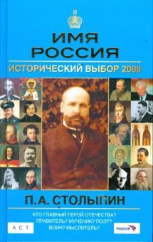П.А.Столыпин: Имя Россия. Исторический выбор 2008