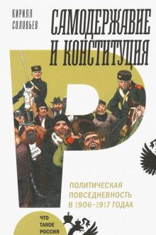 Самодержавие и конституция. Политическая повседневность в 1906-1917 годах