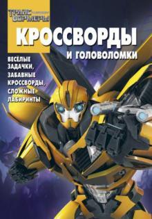 Сборник кроссвордов и головоломок. Трансформеры Прайм (№ 1311)