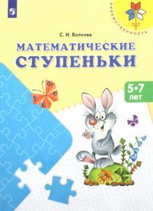 Математические ступеньки. Учебное пособие для детей 5-7 лет. ФГОС ДО