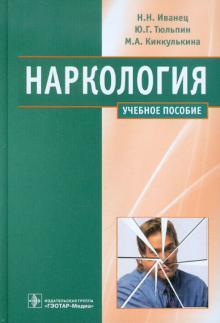 Книга наркология запой раменское