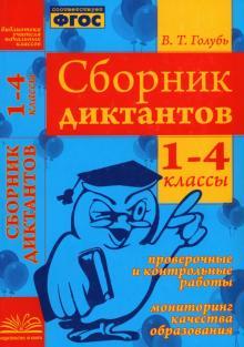 Сборник диктантов. 1-4 классы. Проверочные и контрольные работы. Мониторинг качества образован. ФГОС