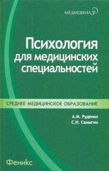 Психология для медицинских специальностей - Руденко, Самыгин