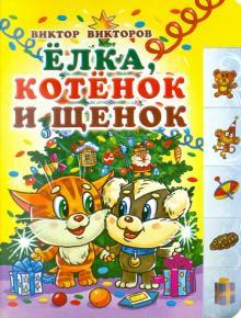 Елка, котенок и щенок - Виктор Викторов