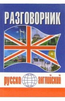 Русско-английский разговорник - Игорь Масюченко