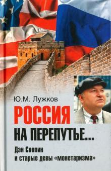 Россия на перепутье... Дэн Сяопин и старые девы монетаризма - Юрий Лужков